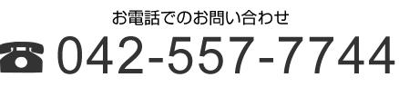 ダイシング加工のサンテック-試作開発等から量産まで対応|東京都西多摩郡